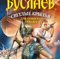 Дмитрий Емец «Светлые крылья для темного стража»