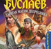 Дмитрий Емец «Тайная магия Депресняка»