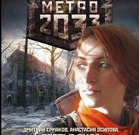 Дмитрий Ермаков, Анастасия Осипова «Метро 2033: Третья сила»
