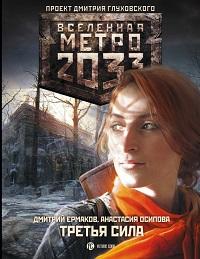 «Метро 2033. Третья сила» Дмитрий Ермаков, Анастасия Осипова