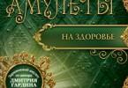 Дмитрий Гардин «Амулеты на здоровье. Амулеты на оздоровление и исцеление»