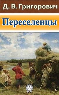 Дмитрий Григорович «Переселенцы»