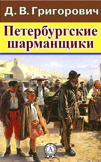 Дмитрий Григорович «Петербургские шарманщики»