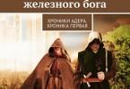 Дмитрий Каполь «Посланник железногобога»