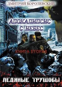 Дмитрий Королевский «Ледяные трущобы»