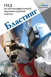Дмитрий Козлов «Бластинг. Гид по высокоэффективной абразивоструйной очистке»