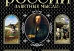 Дмитрий Менделеев «Заветные мысли»
