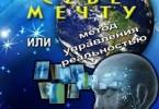 Дмитрий Новиков «Закажи себе мечту, или Метод управления реальностью»