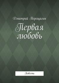 Дмитрий Верещагин «Первая любовь»
