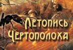 Дмитрий Захаров «Летопись Чертополоха»