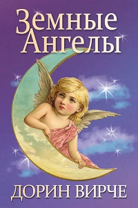 Дорин Вирче «Земные ангелы»