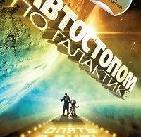 Дуглас Адамс «Автостопом по Галактике. Опять в путь (сборник)»