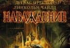 Дуглас Престон, Линкольн Чайлд «Наваждение»