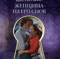Дженна Райан «Женщина из его снов»