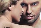 Джей Крауновер «Любовь вне правил»