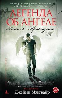 Джейми Макгвайр «Легенда об ангеле. Книга 1. Провидение»
