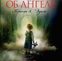 Джейми Макгвайр «Легенда об ангеле. Книга 3. Эдем»