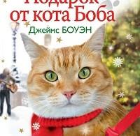 Джеймс Боуэн «Подарок от кота Боба. Как уличный кот помог человеку полюбить Рождество»
