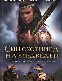 Джеймс Купер, Карл Май, Томас Майн Рид «Сын охотника на медведей. Тропа войны. Зверобой (сборник)»