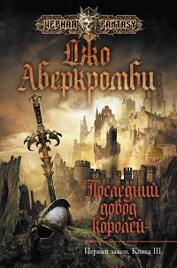 Джо Аберкромби «Последний довод королей»