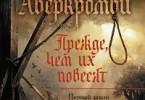 Джо Аберкромби «Прежде, чем их повесят»
