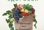 Джо Робинсон «Вкус и цвет здоровья. Недостоющее звено оптимального рациона»