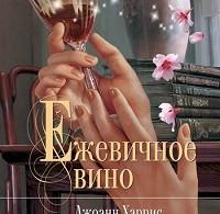 Джоанн Харрис «Ежевичное вино»