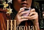 Джоанн Харрис «Шоколад»