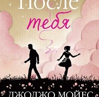 Джоджо Мойес «После тебя»