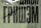 Джон Гришэм «Время прощать»