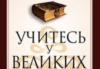 Джон Максвелл «Учитесь увеликих»