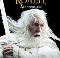 Джон Толкин «Две твердыни»