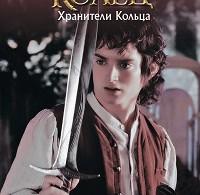 Джон Толкин «Хранители Кольца»