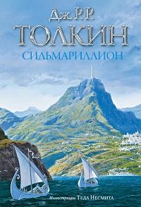 Джон Толкин «Сильмариллион»