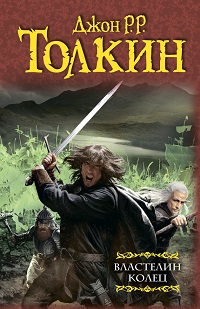 «Властелин колец» Джон Толкин