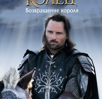 Джон Толкин «Возвращение короля»