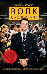Джордан Белфорт «Волк с Уолл-стрит»