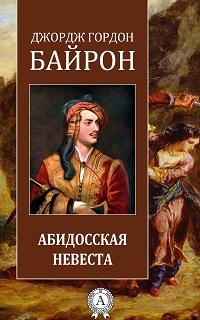 Джордж Байрон «Абидосская невеста»