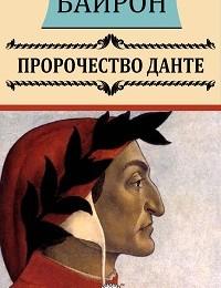 Джордж Байрон «Пророчество Данте»