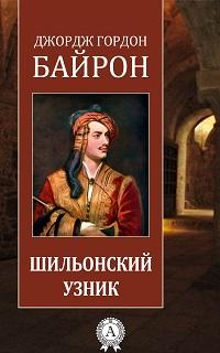 Джордж Байрон «Шильонский узник»