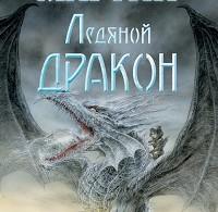 Джордж Мартин «Ледяной дракон»