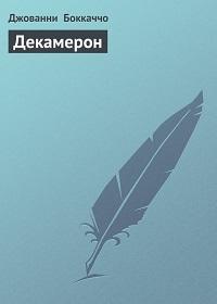 Джованни Боккаччо «Декамерон»