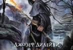 Джозеф Дилейни «Битва Ведьмака»