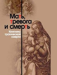 Джозеф Рейнгольд «Мать, тревога и смерть. Комплекс трагической смерти»