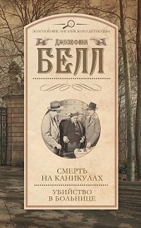 Джозефина Белл «Смерть на каникулах. Убийство в больнице (сборник)»