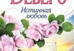 Джуд Деверо «Истинная любовь»
