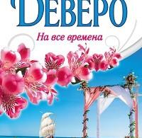 Джуд Деверо «На все времена»