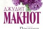 Джудит Макнот «Помнишь ли ты…»