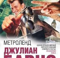 Джулиан Барнс «Метроленд»