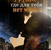 Джулия Леви «Там, где для тебя нет места»